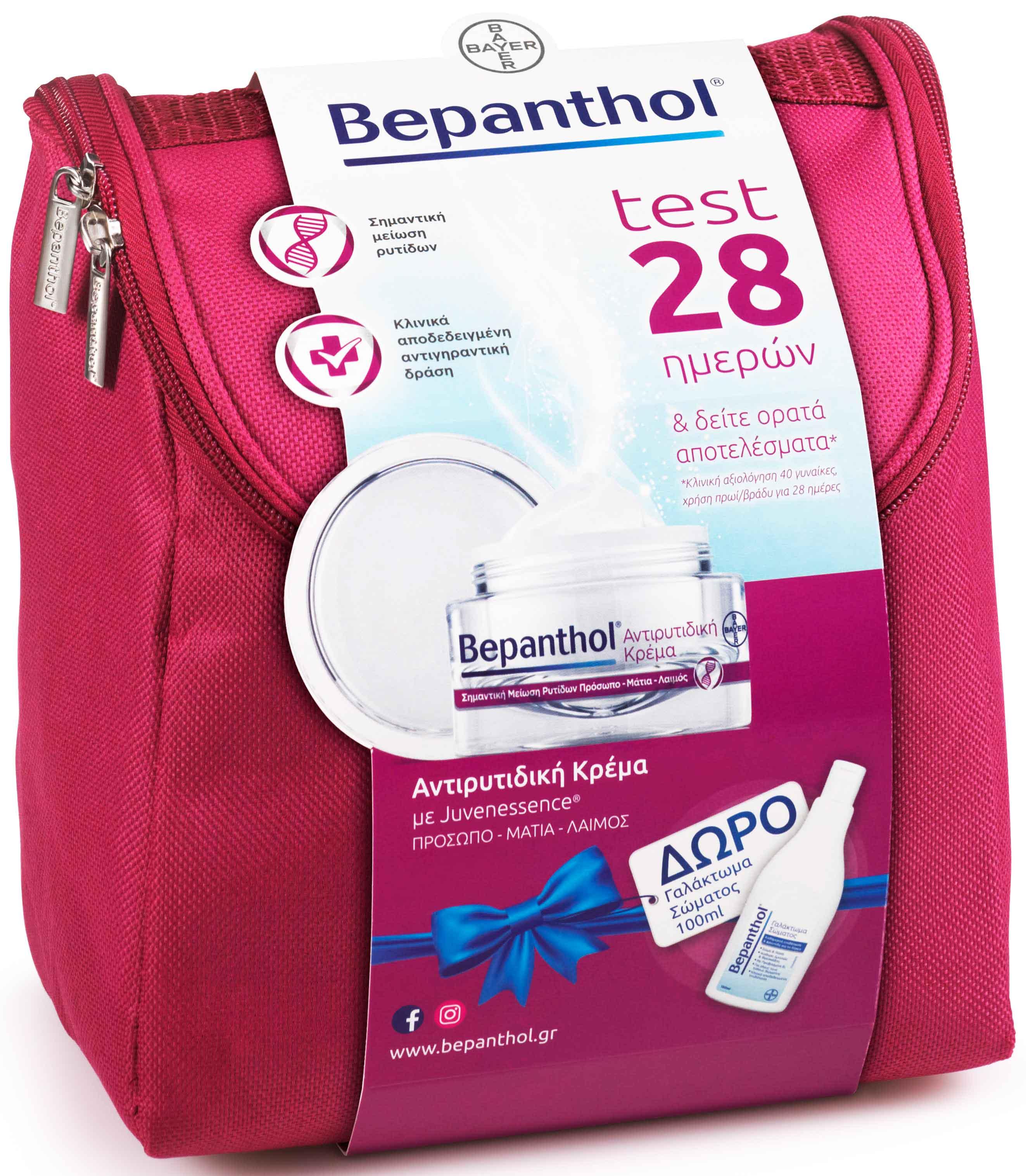 Bepanthol Cream 50ml &  Δώρο Γαλάκτωμα Σώματος 100gr