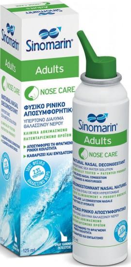 Sinomarin Spray Ενηλίκων, 125ml