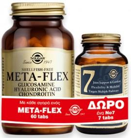Solgar Meta-Flex Glucosamine Hyaluronic Acid Chondroitin MSM, 60 Tαμπλέτες & Δωρο Solgar No 7, 7 Kάψουλες