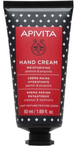 Apivita Hand Cream Με Γιασεμί & Πρόπολη, 50ml