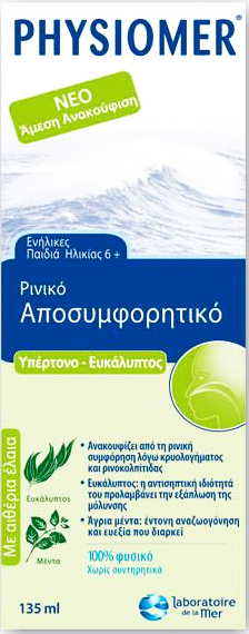 Physiomer Υπέρτονο Ευκάλυπτος, 135ml