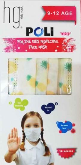 HG Poli 9-12 Age Παιδικές Μάσκες Μιας Χρήσης Κορίτσι Ανανάς (3ply), 10 Tεμάχια
