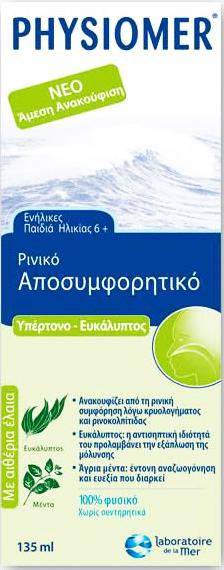 Physiomer Pocket Υπέρτονο Ευκάλυπτος, 20ml