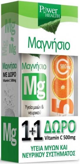 Power Health Μαγνήσιο Γεύση Λεμόνι 20 Αναβράζοντα Δισκία+ Vitamin C 500mg, 20 Αναβράζοντα Δισκία