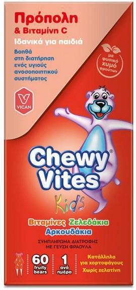 Chewy Vites Πρόπολη & Βιταμίνη C, 60 Ζελεδάκια Αρκουδάκια