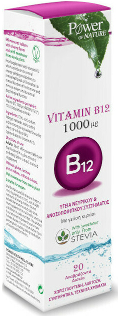 Power Health Vitamin B12 Με Στέβια Κεράσι 1000mg, 20 Αναβράζοντα Δισκία