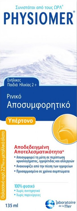 Physiomer Pocket Υπέρτονο, 20ml