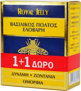 Ελοβάρη Φυσικός Βασιλικός Πολτός, 20gr 1+1 Δώρο [Προϊόν Ψυγείου]