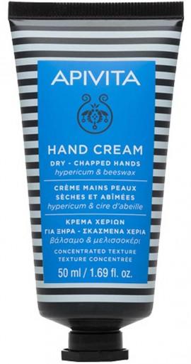 Apivita Hand Cream Με Βάλσαμο & Κερί Μελισσών, 50ml
