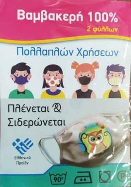 Παιδική Βαμβακερή Μάσκα 2 Φύλλων Μπλέ, 2 Τεμάχια
