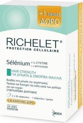 Richelet Hair Strength, 60 Kάψουλες + Δώρο 30 Κάψουλες