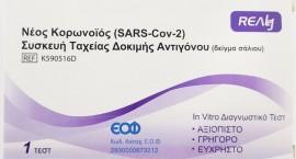 SARS-Cov-2 Συσκευή Ταχείας Δοκιμής Αντιγόνου Δείγμα Σάλιου, 1 Τεμάχιο