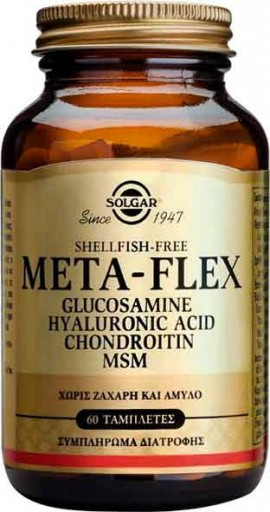 Solgar META- FLEX Glucosamine Hyaluronic Acid Chondroitin Msm, 60 Tαμπλέτες